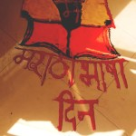Marathi Bhasha Diwas (3)